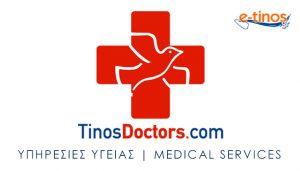 Ιατρικές Υπηρεσίες | Medical Services