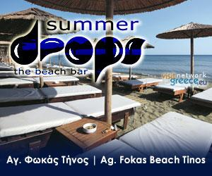 ad summerdrops-250x300